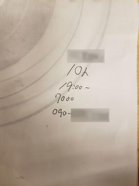 予約の電話を受けた時に走り書きしたというメモ。上から名前、人数、時間、コース料金、電話番号が記録されれている(提供:東寺こまどり。編集部で一部加工)