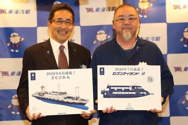 2020年に就航する貨客船とジェットフォイルの名称とデザインが発表された。写真は東海汽船の山崎潤一社長(左)とデザインを担当した美術家の野老朝雄さん(右)