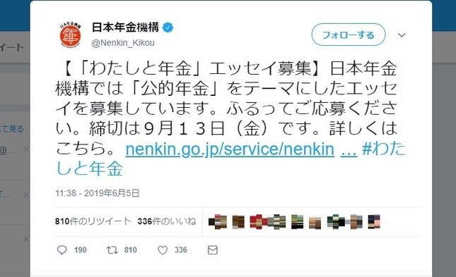 物議を醸した日本年金機構の投稿(ツイートより、画像一部加工)