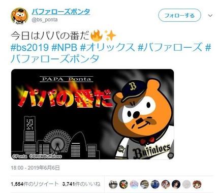 こちらは、三浦コーチのブログを意識した?(バファローズポンタのアカウントより)