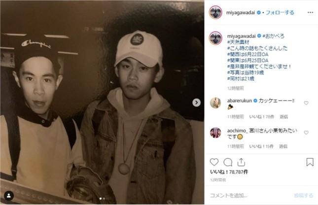 宮川大輔さんがインスタで公開した写真。2人はそれぞれ21歳、19歳の若さ