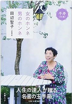 田辺聖子さんの多くの名言を収録した『女のホンネ 男のホンネ』(文春ムック)