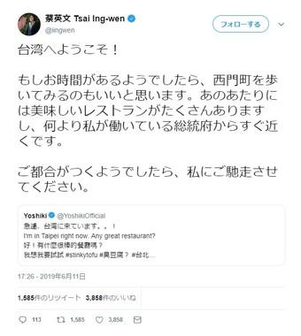 蔡英文総統のツイート(スクリーンショット)