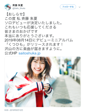 斉藤朱夏さんのツイートより