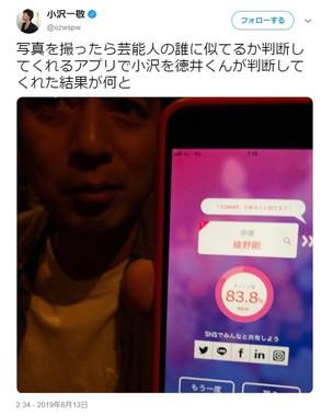 写真は小沢さんのツイッターのスクリーンショット