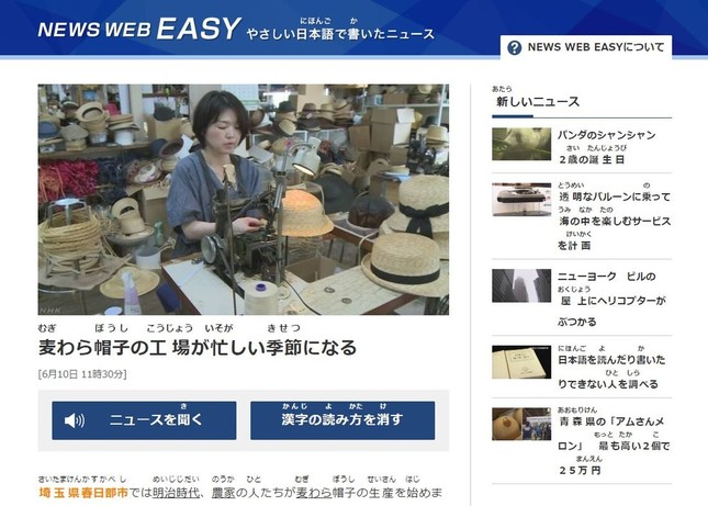 NEWS WEB EASYより