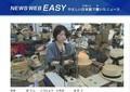 ゆるすぎ?NHKの「やさしい」ニュースサイトが話題 その狙いは...広報に聞いた