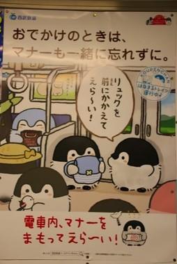 マナーポスターも駅で見られる