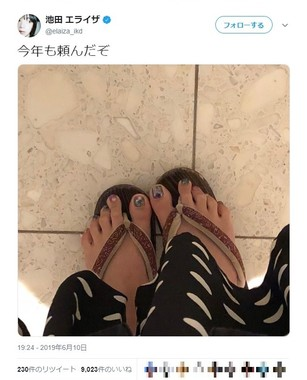 池田エライザさんのツイッターから