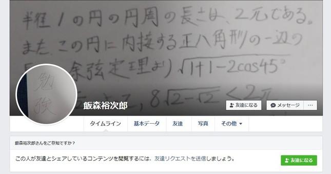 容疑者と同名の人物のフェイスブック。「勉強」の2文字をプロフィール画像として使っている