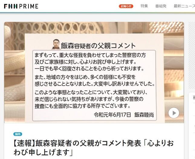 フジテレビ系の「FNN PRIME」(オンライン版)でも速報で伝えた