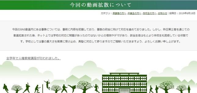 【大阪】私立高校で「足蹴り」いじめ SNSで動画拡散 学校側、公式サイトでいじめ認める「憶測やデマがあり該当生徒も困惑」