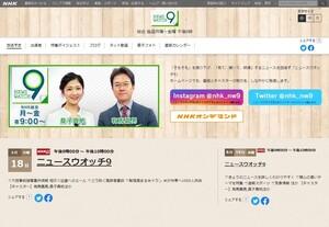 NHK桑子アナの衣装に視聴者騒然 「全然内容が入って来ない」