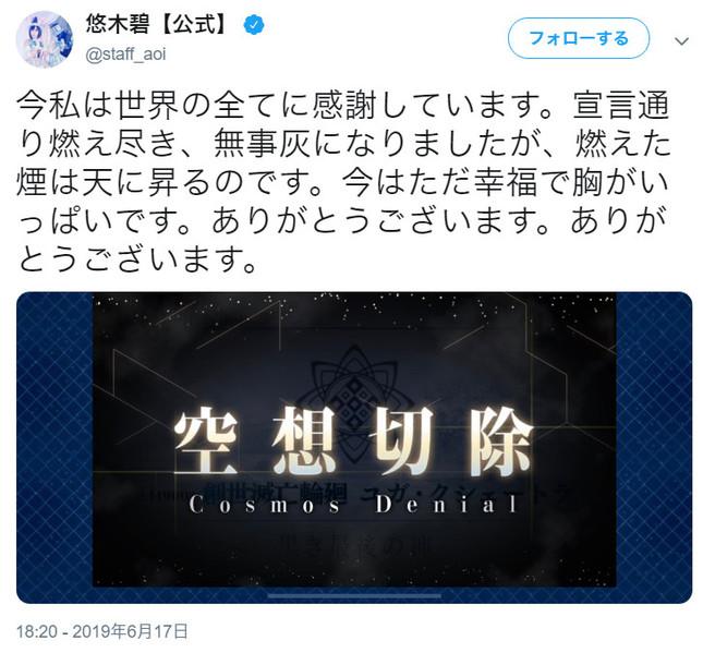 新章クリアを報告する悠木さんのツイート