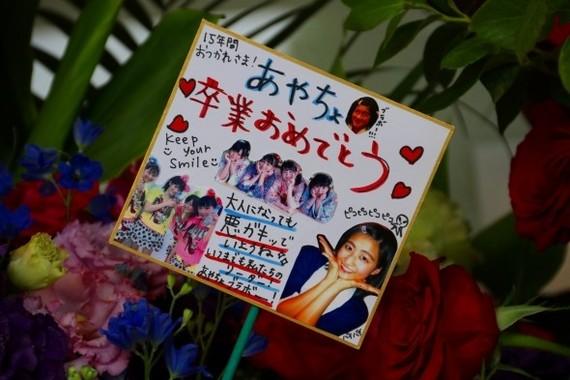 花に添えられたカード