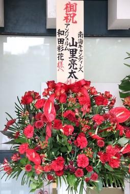 山里亮太さんからの祝花