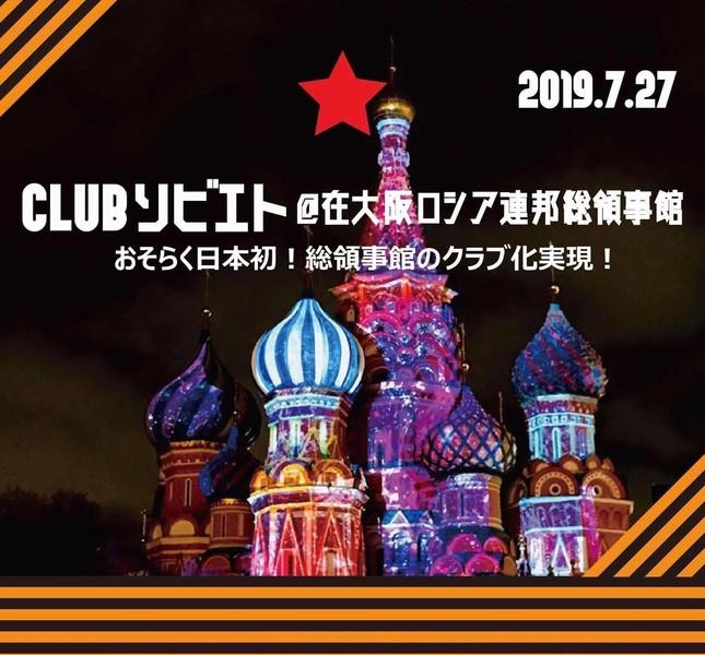 堅苦しそうな総領事館がなぜクラブになったのか(提供:関西ソビエト文化サロン実行委員会)