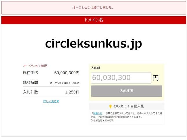 落札価格は約6000万円(お名前ドットコムスクリーンショット)