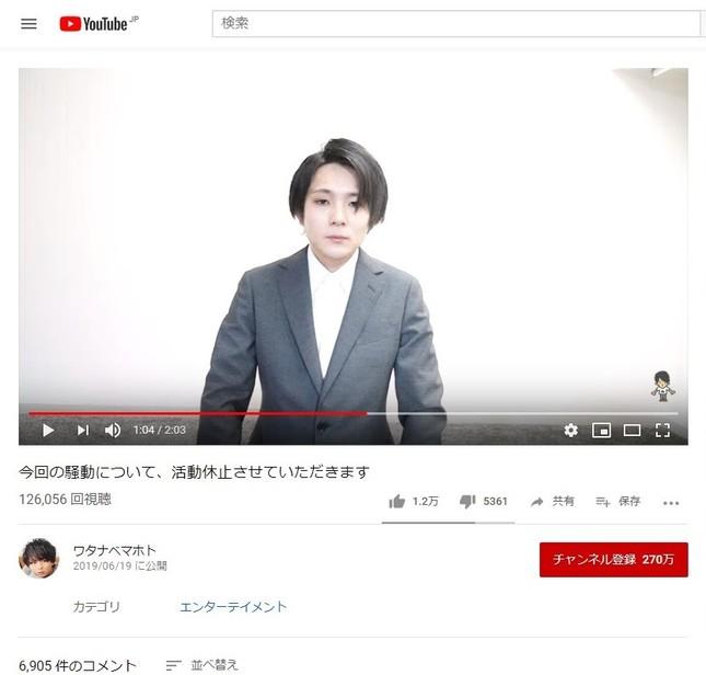 ワタナベマホトさんのYouTube公式チャンネルから