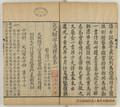 中国最古の字典は「一」から解説(見る読む解く「もっと知りたい!漢字の世界」)