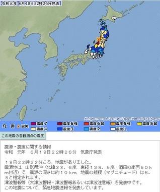 NHKで保釈関連のテーマで放送中、地震特番に変わった(画像は気象庁サイトより)