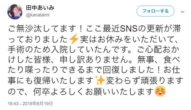 入院を報告した田中さんのツイート