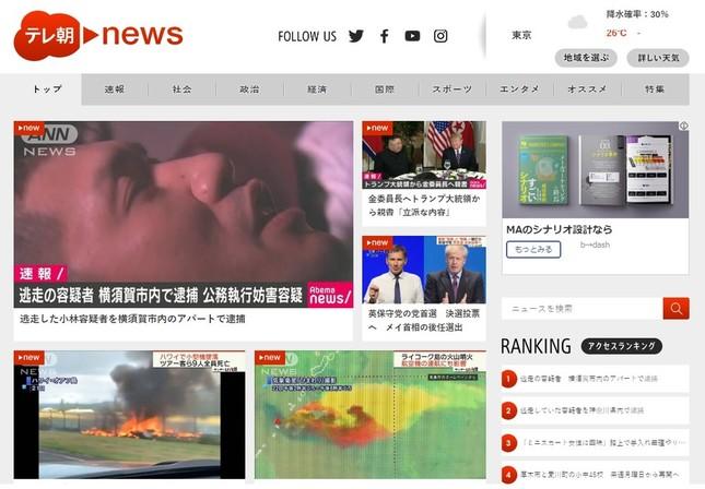 (画像は「テレ朝news」のスクリーンショット)