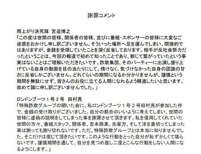吉本興業から発表されたリリース(部分)