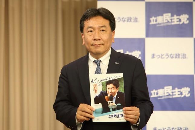 参院選向けの公約を発表した立憲民主党の枝野幸男代表。表紙には「#令和デモクラシー」と掲げた