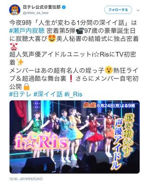 i☆Ris出演を告知する「深イイ話」公式ツイッター