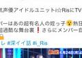 声優ユニットi☆Ris、「深イイ話」出演に反響 駆け出し時代の映像に「泣けてくる」