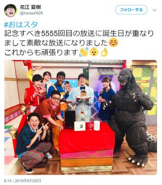 花江さんのツイートより。番組スタッフから祝福を受けた