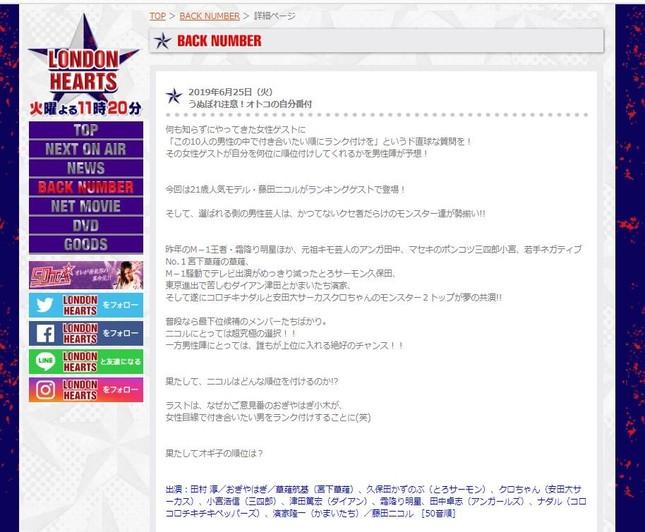 既に出演者一覧から田村亮さんの名前は消されている