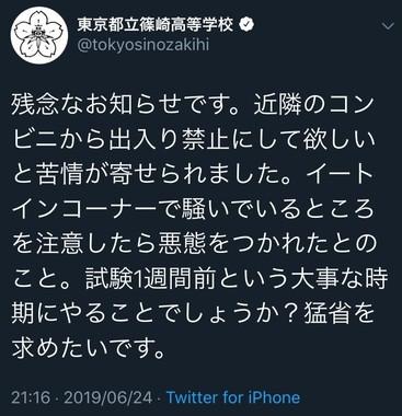 篠崎高校のツイッター投稿(現在削除済み)