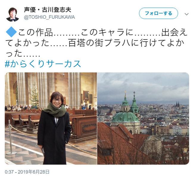 古川さんのツイートより。作品の舞台にもなったチェコを訪問