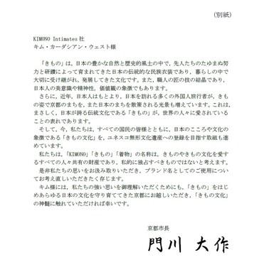 京都市が発表した市長名義の文書(日本語版)