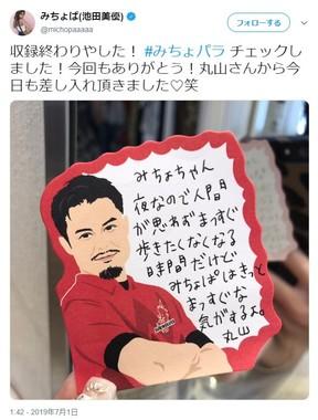 池田さんがツイートした、丸山さんからの付箋