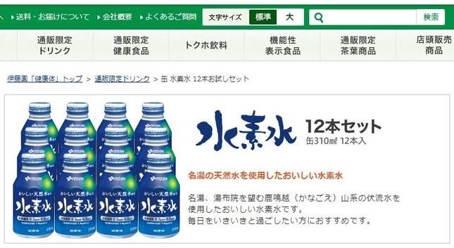 実際に提供された水素水(伊藤園通販サイトより)