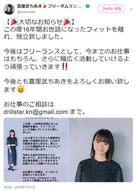 独立を発表した喜屋武さんのツイート