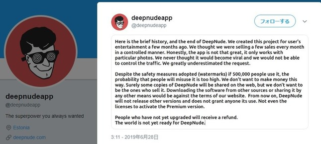 「DeepNudeの終了」宣言をしたツイート