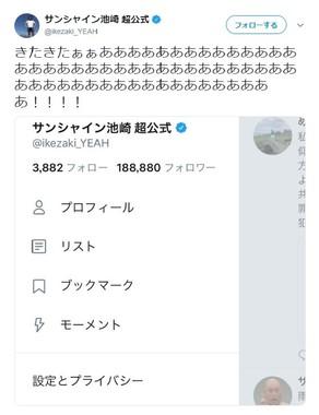 サンシャイン池崎さんのツイッターのスクリーンショット