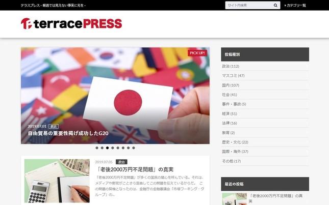 「terracePRESS」サイトのトップページ