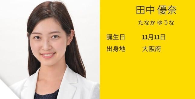 田中優奈アナ(CBCテレビ公式サイトのプロフィールから)
