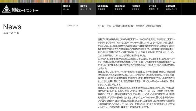 東映エージエンシーHP上に掲載された報告