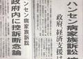 1面トップ「控訴へ」→首相が断念表明 朝日新聞が「誤った記事を配信した」と謝罪