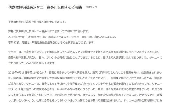 公式サイトに掲載されたお知らせ文