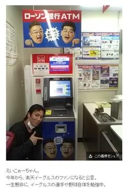 ATMと「3ショット」する狩野英孝さん(伊達さんのブログより)