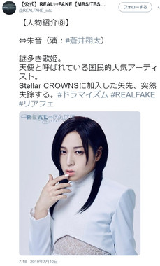 蒼井翔太さんが演じる「歌姫」(公式ツイッターより)
