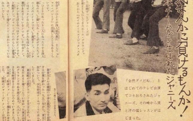 「女学生の友」(小学館)1964年4月号より引用。ジャニーさんの写真が掲載された数少ないメディア