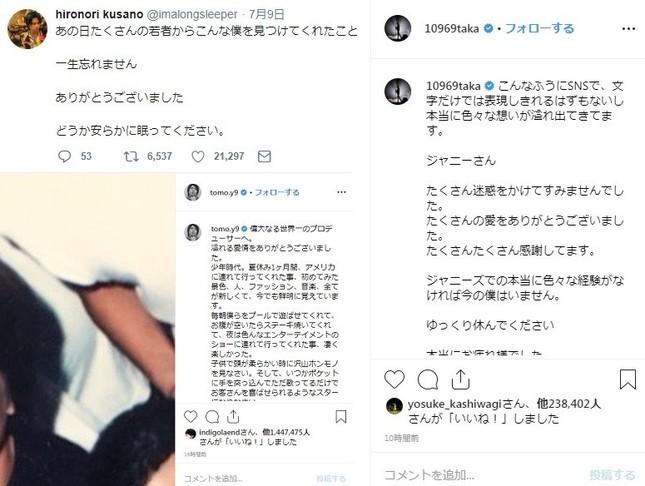 NEWSの元メンバーが続々追悼(画像は山下智久さんのインスタグラム、「ONE OK ROCK」Takaさんのインスタグラム、草野博紀さんのツイッターより)
